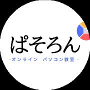 【オンライン】初心者向けExcel基本講座3< MOS対策対応 >