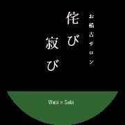 書道教室【侘び寂び】