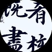のざお書道教室(大宮・土呂ステラタウン前教室)