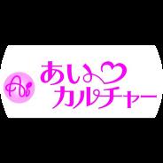 あいカルチャー【健康・美容・癒し部門】