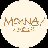MOANA卓球倶楽部