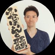 己書(おのれしょ)/筆ペン教室/零ぽいんと己書道場/静岡市清水区習い事