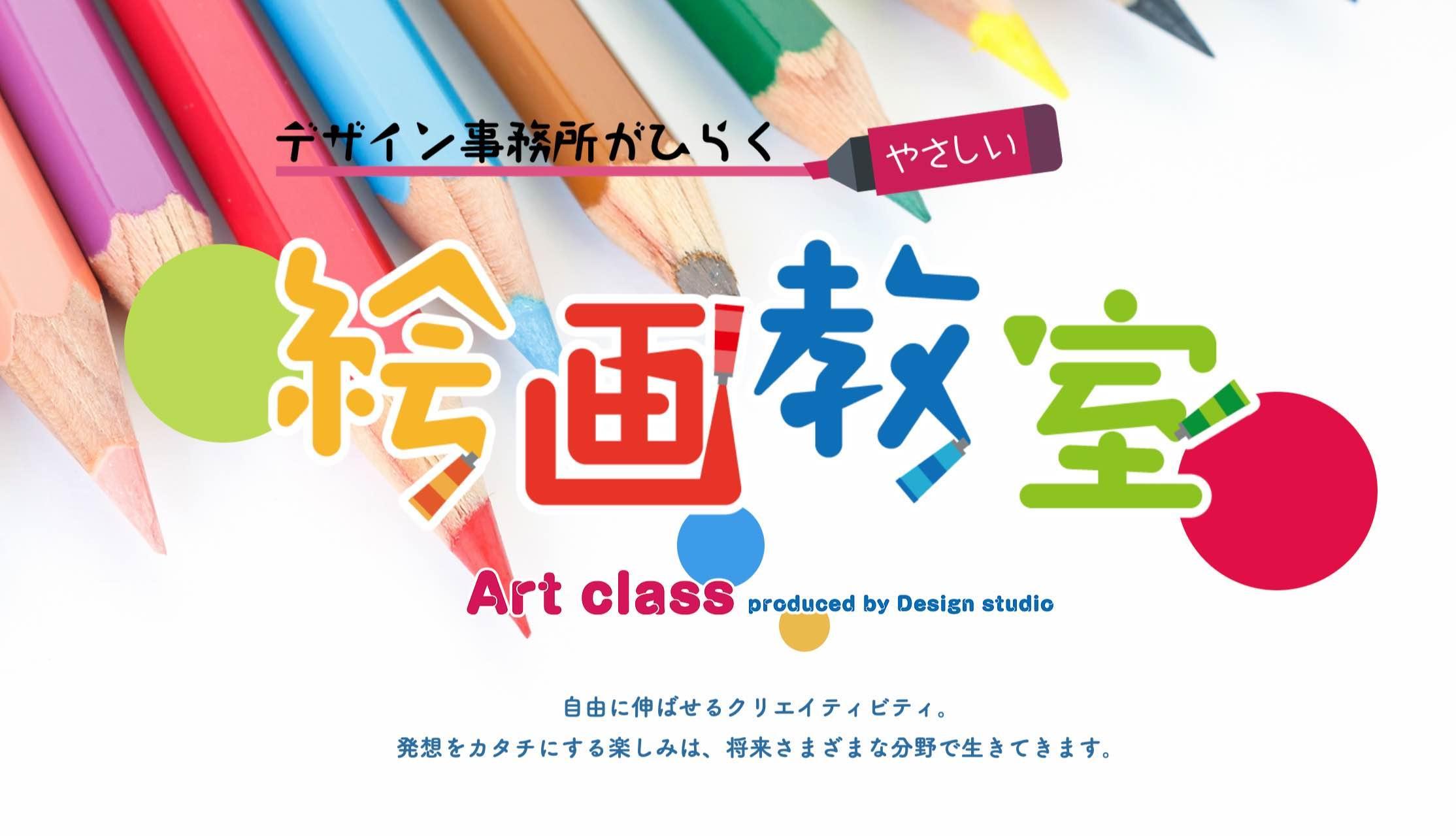 デザイン事務所がひらく、やさしいマンツーマン絵画教室