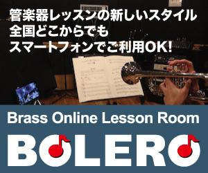 BOLERO Webオンラインスクール