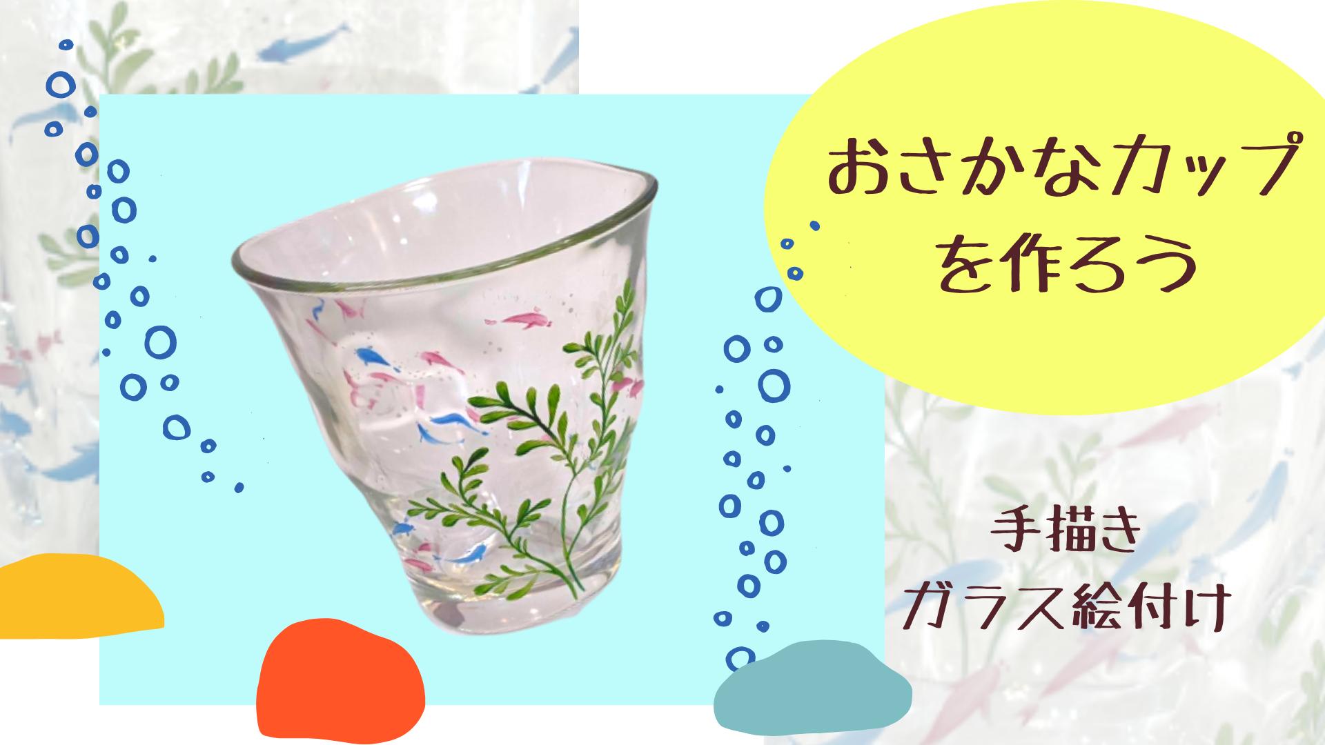 おさかなグラスを描こう〜有明ガーデン教室