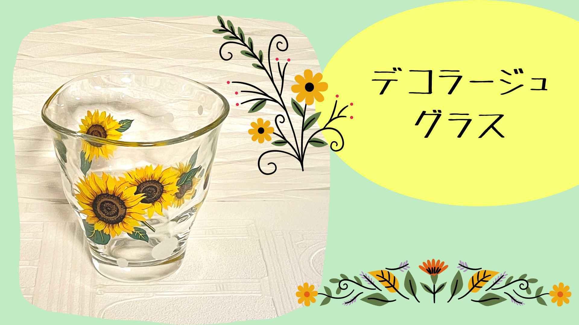 夏の食器 デコラージュ グラスを作ろう!〜相模大野教室