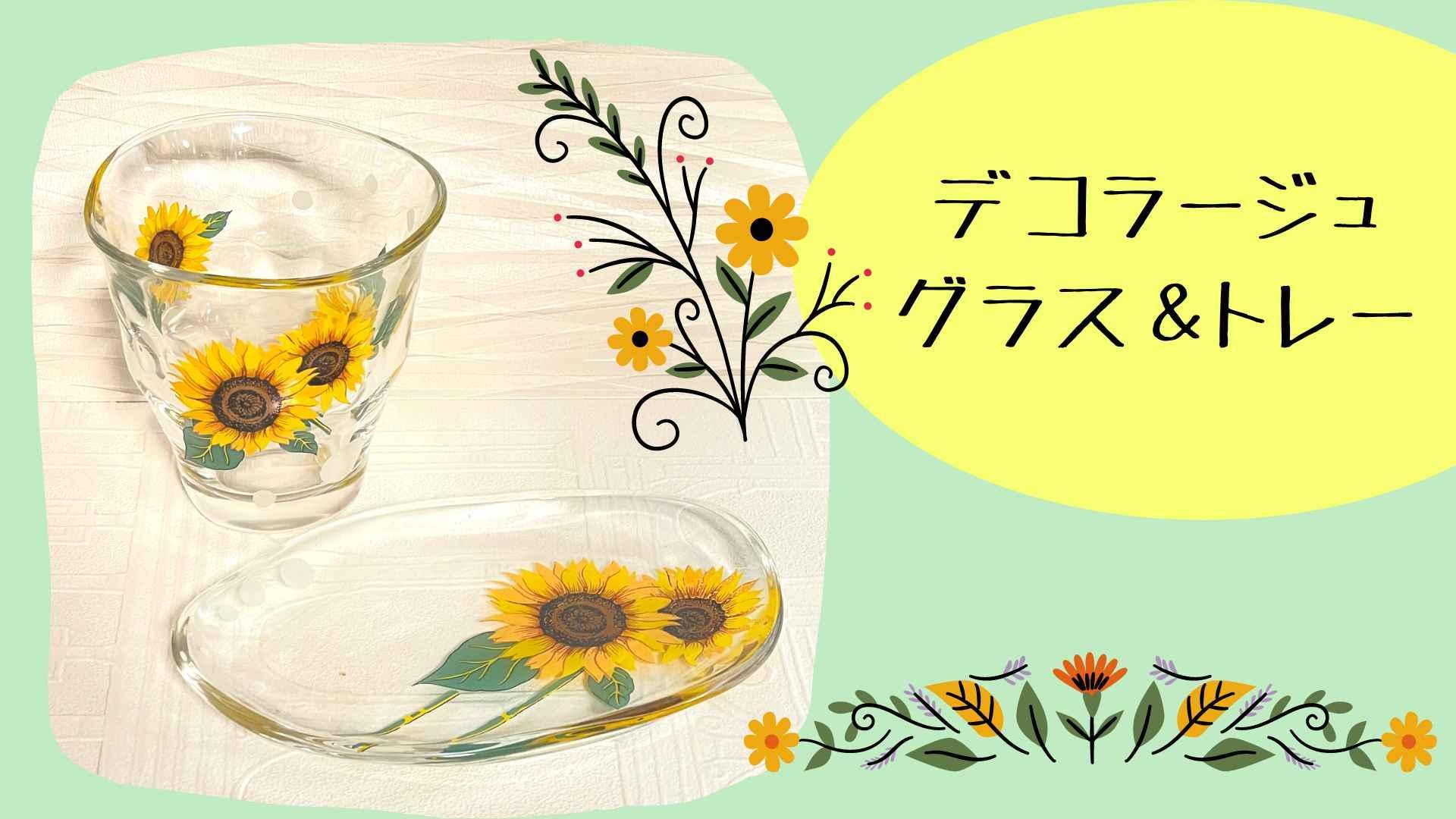 夏の食器 デコラージュ グラス&トレーを作ろう!〜相模大野教室