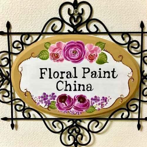 トールペイント教室【Floral Paint China】