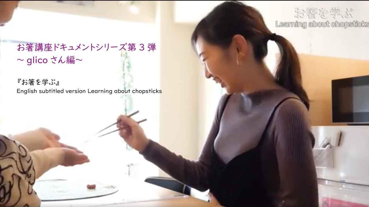 箸伝承のプロが伝授・目からウロコ!の【分かる】大人のお箸教室