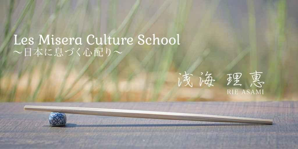 Les Misera Culture School