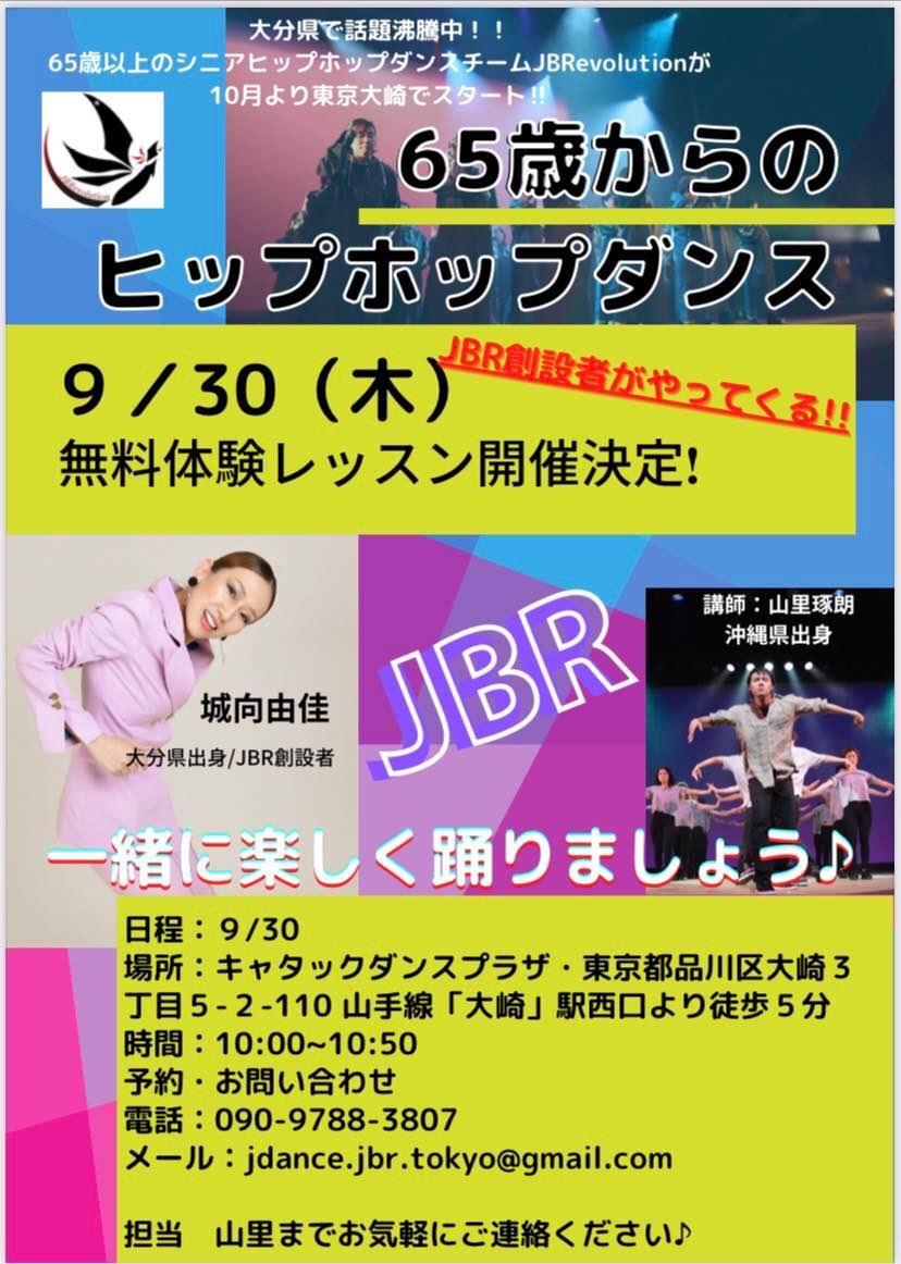 JBRevolution