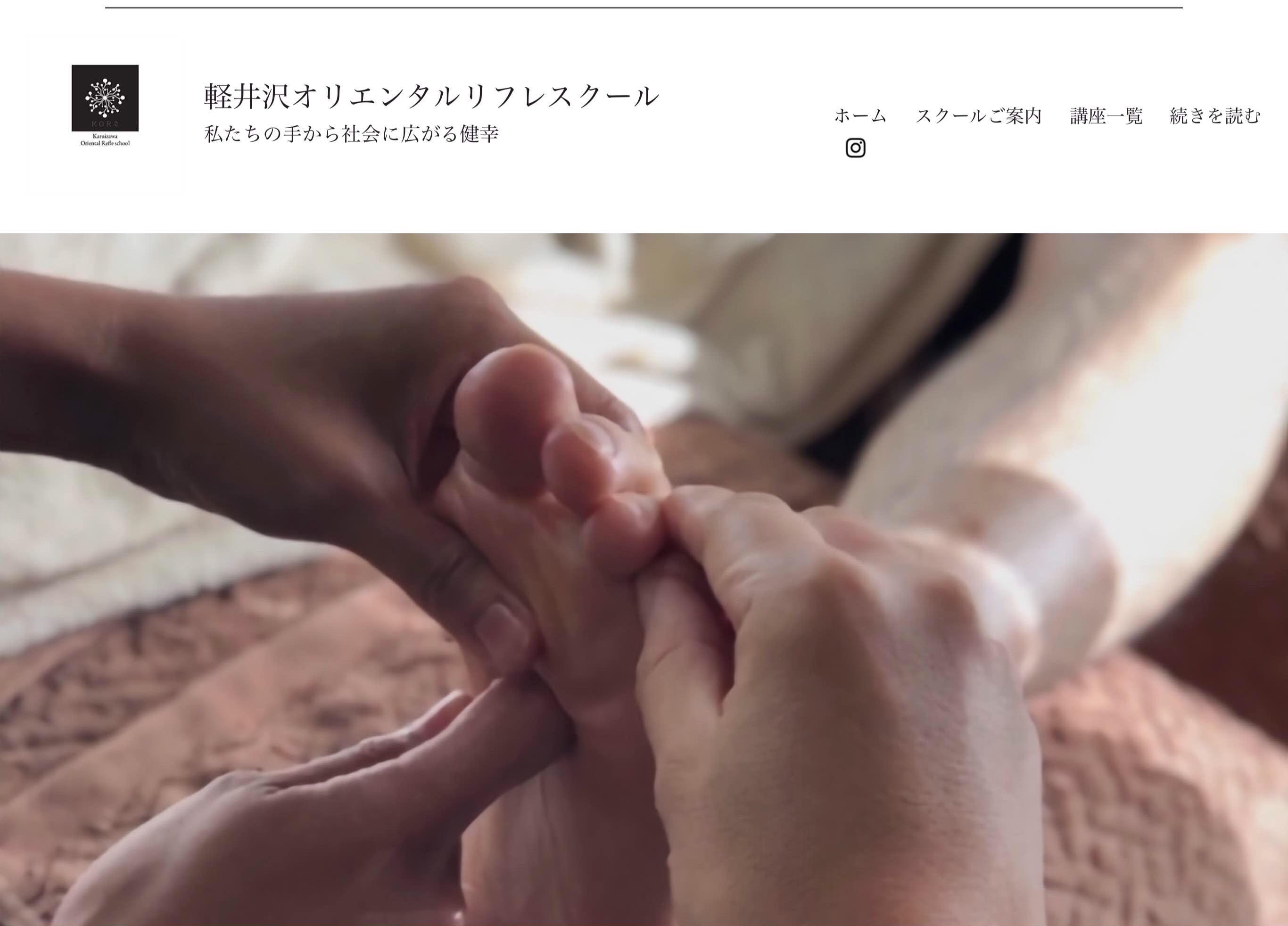 軽井沢オリエンタルリフレスクール