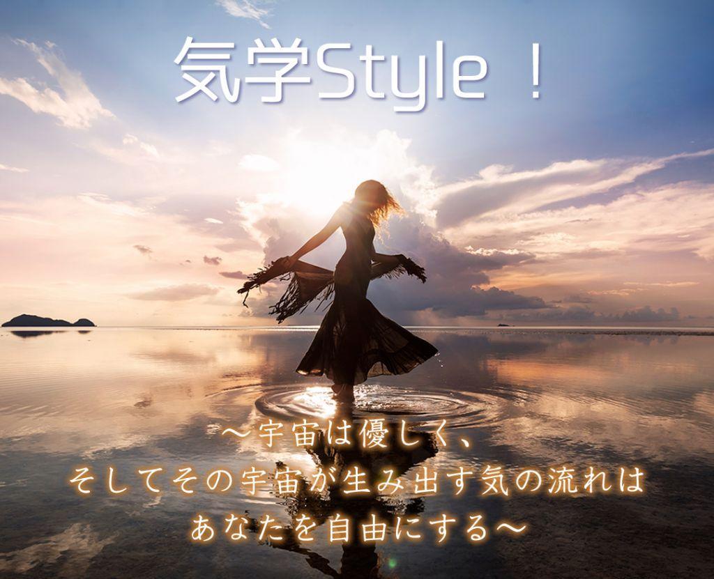 気学Style! 九星気学 Basic講座