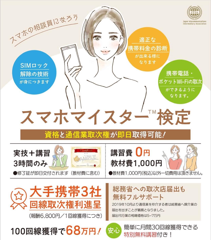 スマホマイスター検定(一般社団法人日本電気通信媒介業協会)