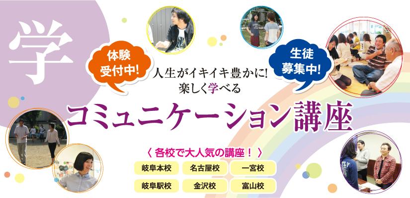 アトリエシャンティ 岐阜駅校