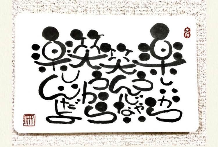 ☆初心者歓迎☆筆ペンで描く己書アート♪筆文字セラピー☆