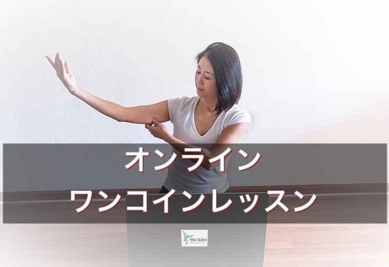 ミキバレエアカデミーオンライン校