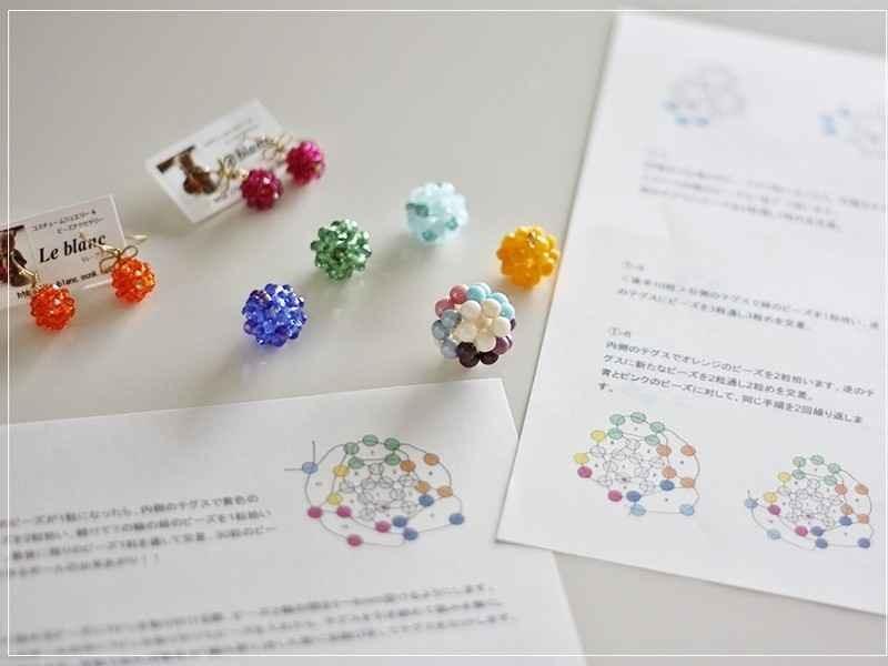 基本の「30粒のビーズで作るボール」で好きな色のピアスが作れます。