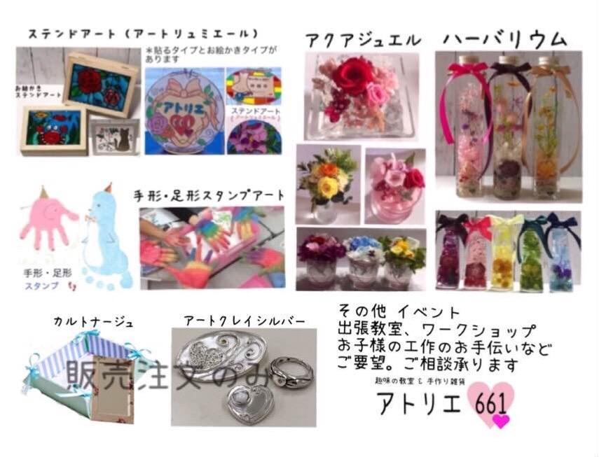 アトリエ661~茨城県神栖市 趣味の教室&手作り雑貨販売