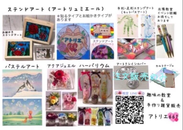アトリエ661〜茨城県神栖市 手作り体験教室〜