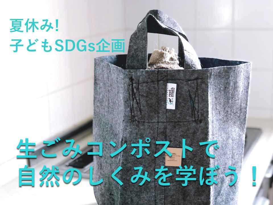 【夏休み自由研究★子どもSDGs企画】生ごみコンポストをやってみよう!