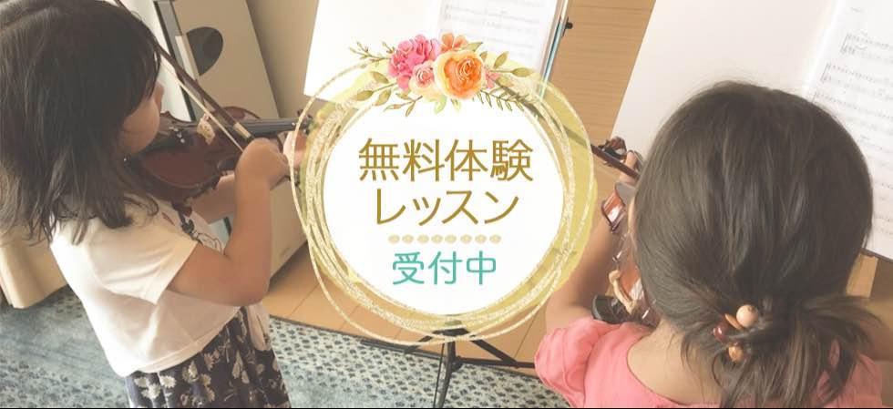 横浜市青葉区青葉台・あざみ野・たまプラーザあかねバイオリン、ピアノ教室