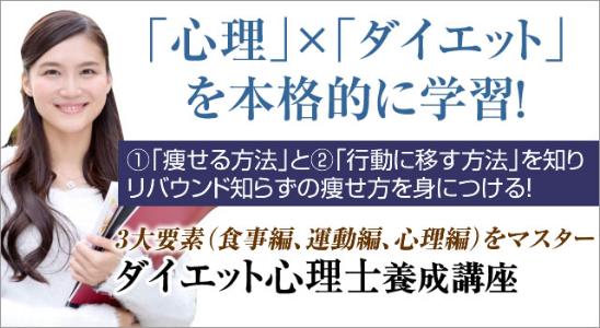 【締切9/6!】9/9(日)@品川 ダイエット心理士養成講座