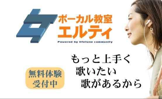 ボーカル教室エルティ 草津駅前校