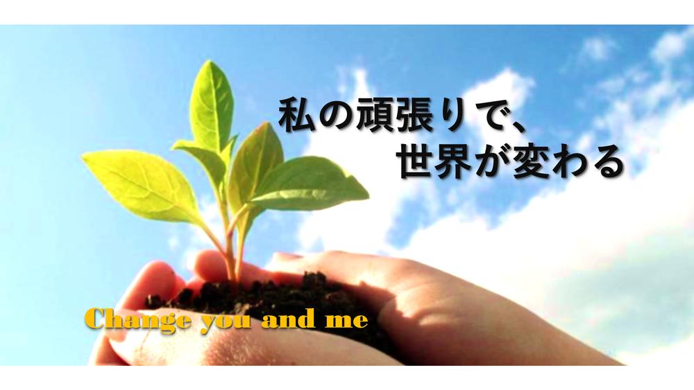 Change you and me