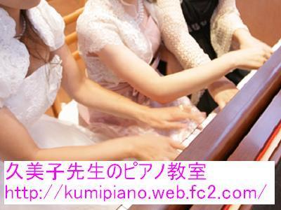 久美子先生のピアノ教室