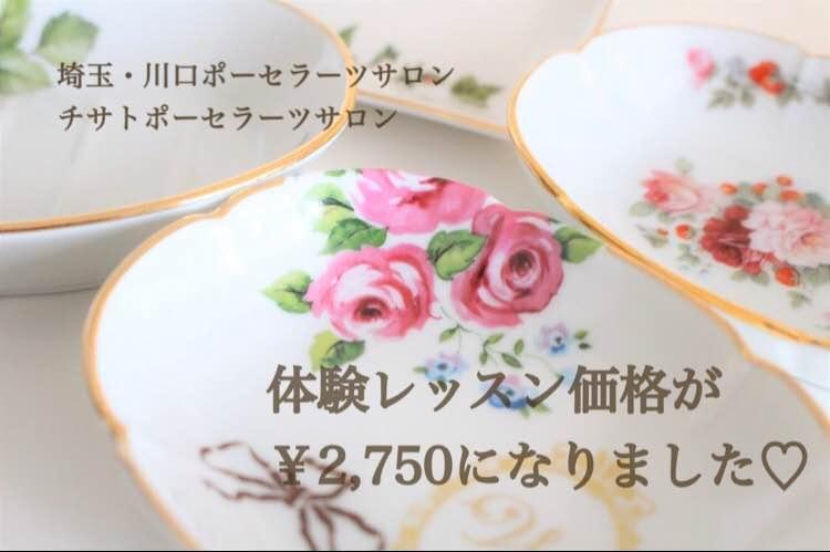 埼玉 川口のポーセラーツサロン♡チサトポーセラーツサロン
