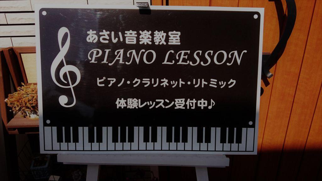 あさい音楽教室