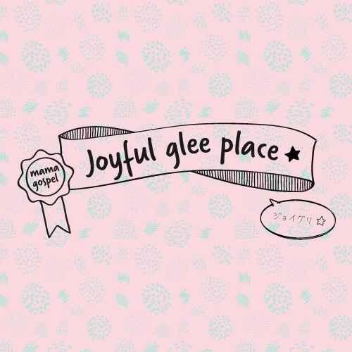 ママグリーゴスペルJoyful glee place