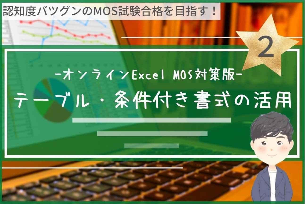 【オンライン】初心者向けExcel基本講座2< MOS対策対応 >