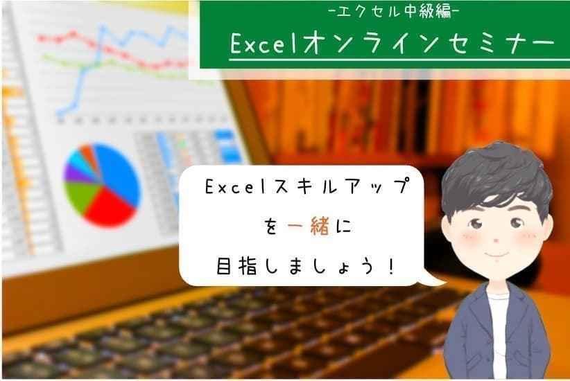 エクセルオンラインセミナー 実践活用 〜関数を使った請求書編〜