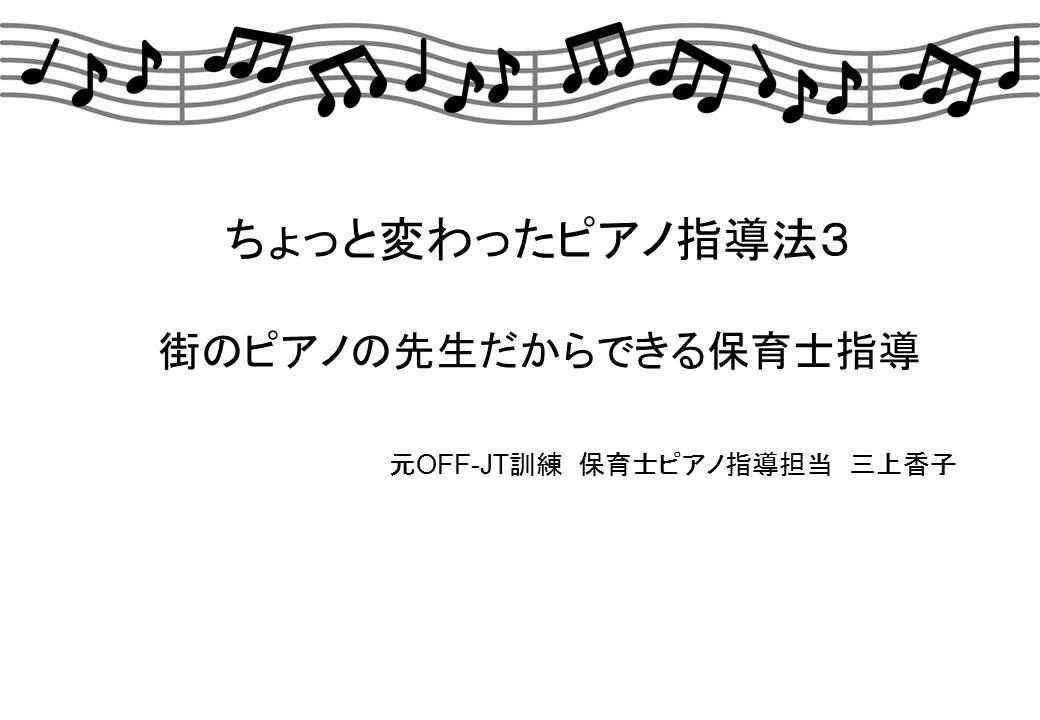 保育士ピアノ指導法講座