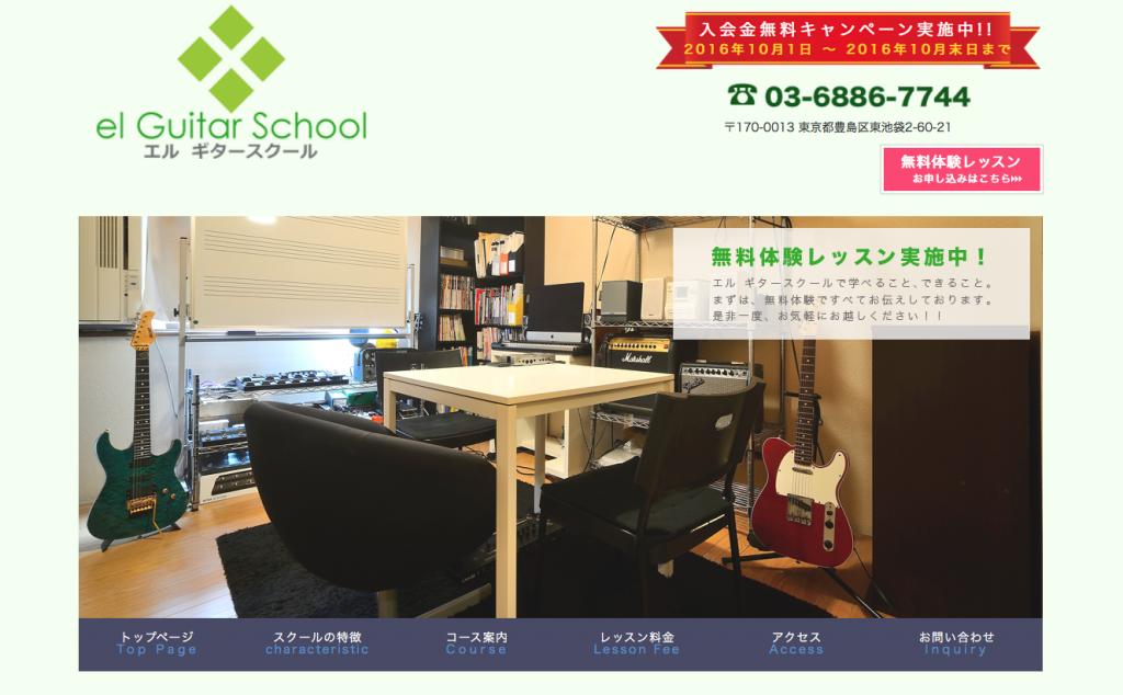 エルギタースクール五反野教室