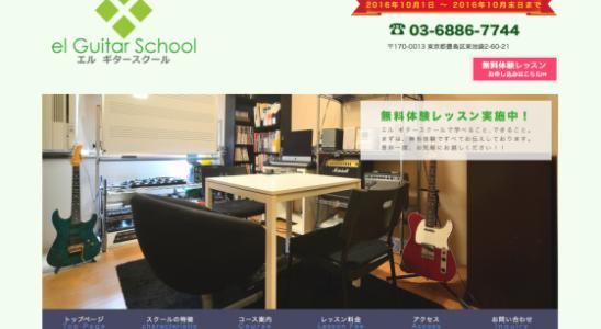 エルギタースクール赤羽教室