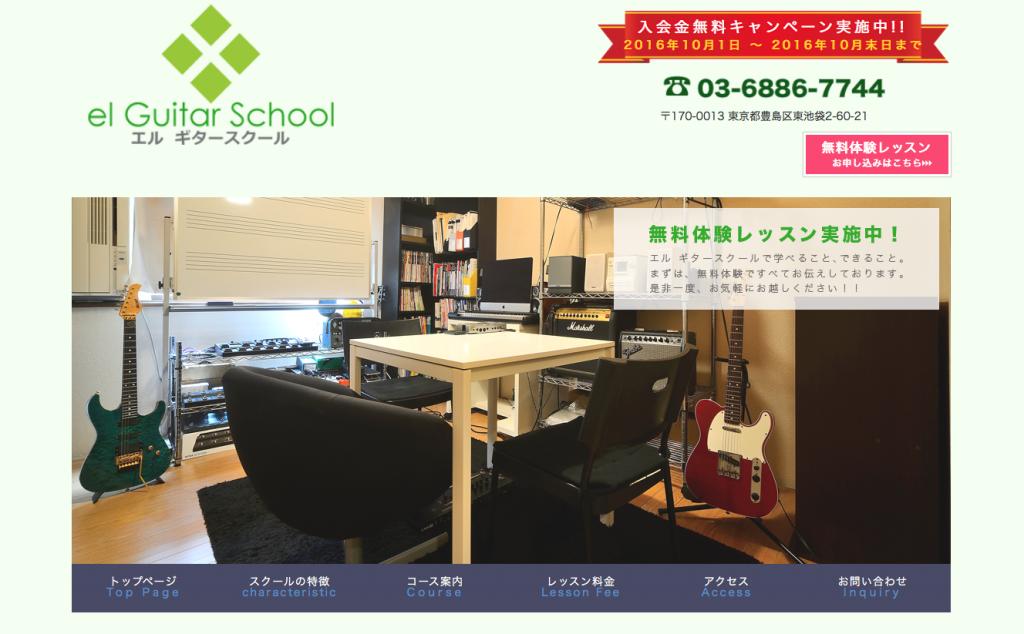 エルギタースクール池袋教室