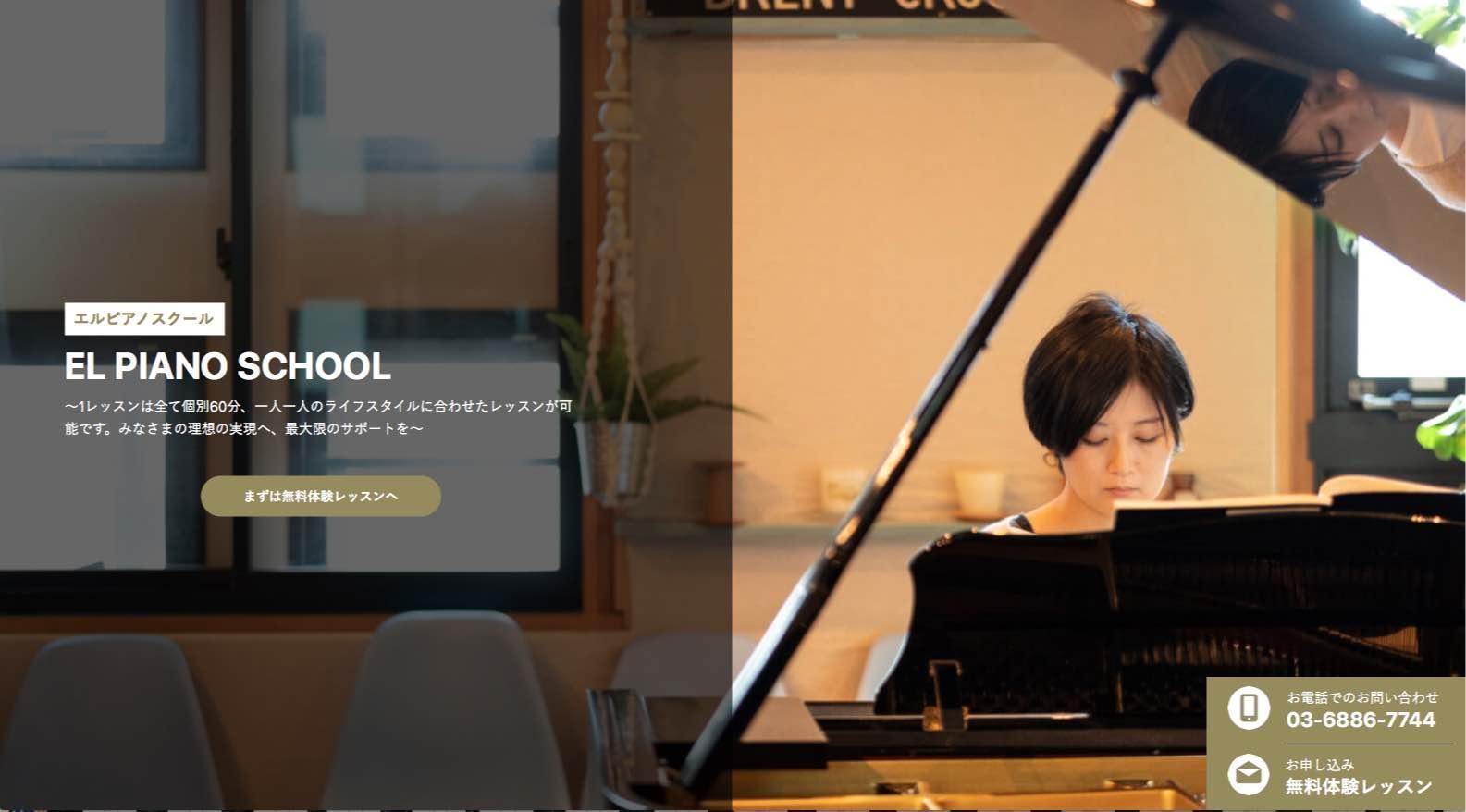 エルピアノスクール 品川ピアノ教室