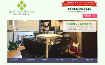 エルギタースクール秋葉原教室