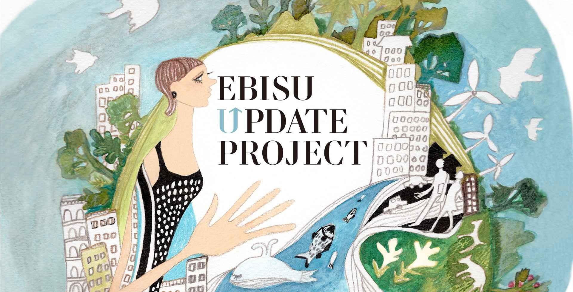 FRaU x EBISU UPDATE PROJECTスペシャル講座