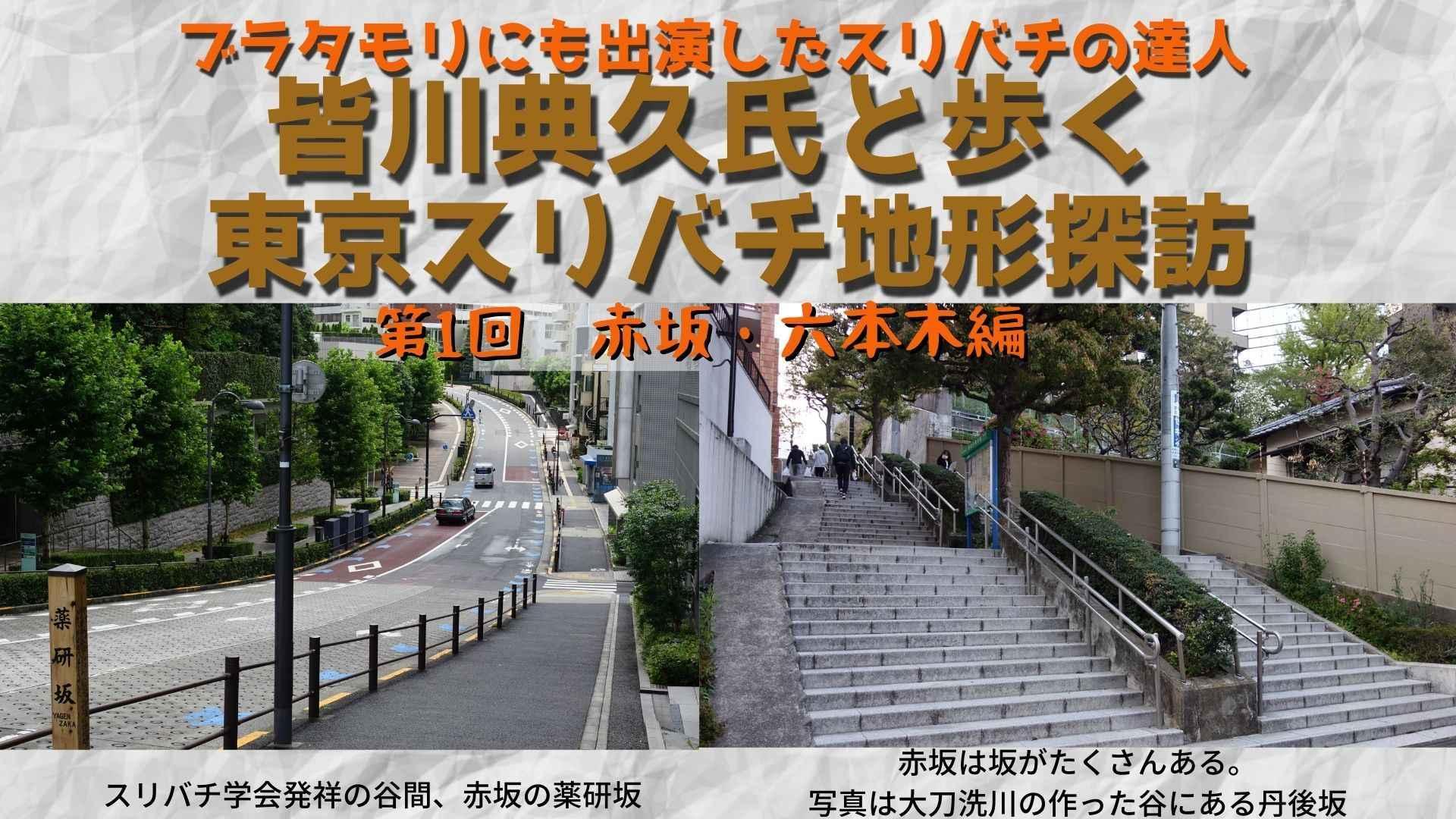 【オンライン】皆川典久氏と歩く東京スリバチ地形探訪
