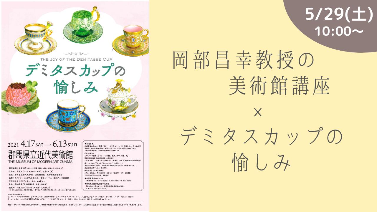 【オンライン】岡部昌幸教授の美術館講座×デミタスカップの愉しみ