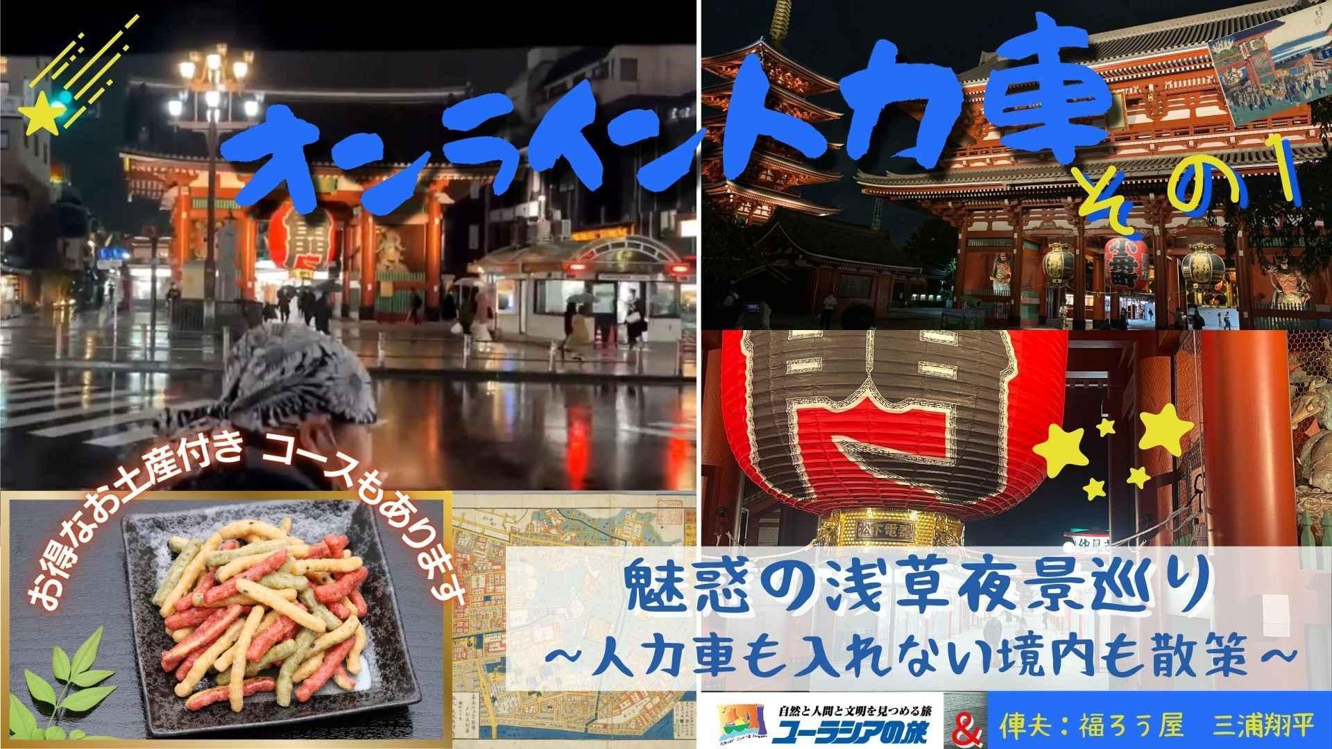 オンライン人力車 で巡る東京・浅草と下町