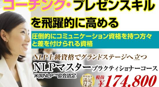 締切10/21!10/28(日) NLPマスタープラクティショナー