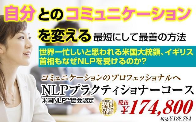 【締切10/6】10/13(土) 東京/青山 NLPプラクティショナー