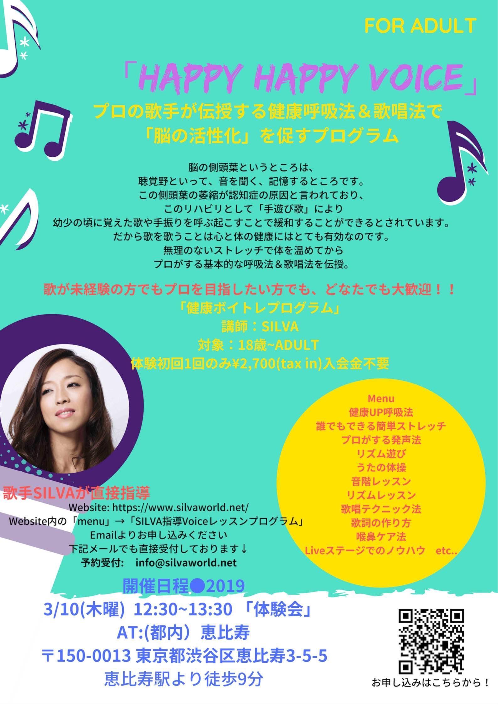 プロの歌手歌手SILVAが直接伝授する健康呼吸法&歌唱法