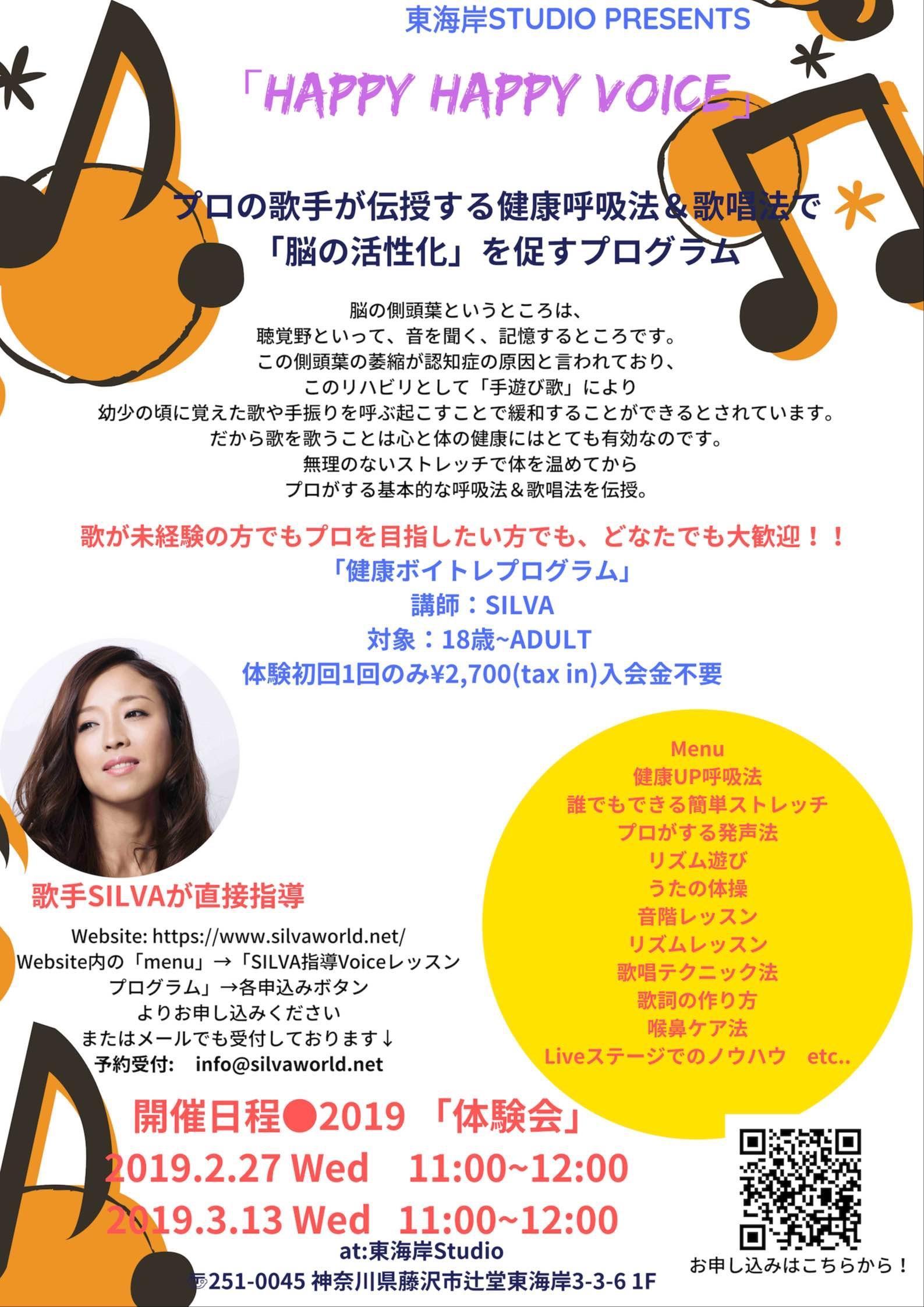 プロの歌手SILVAが伝授する健康呼吸法&歌唱法