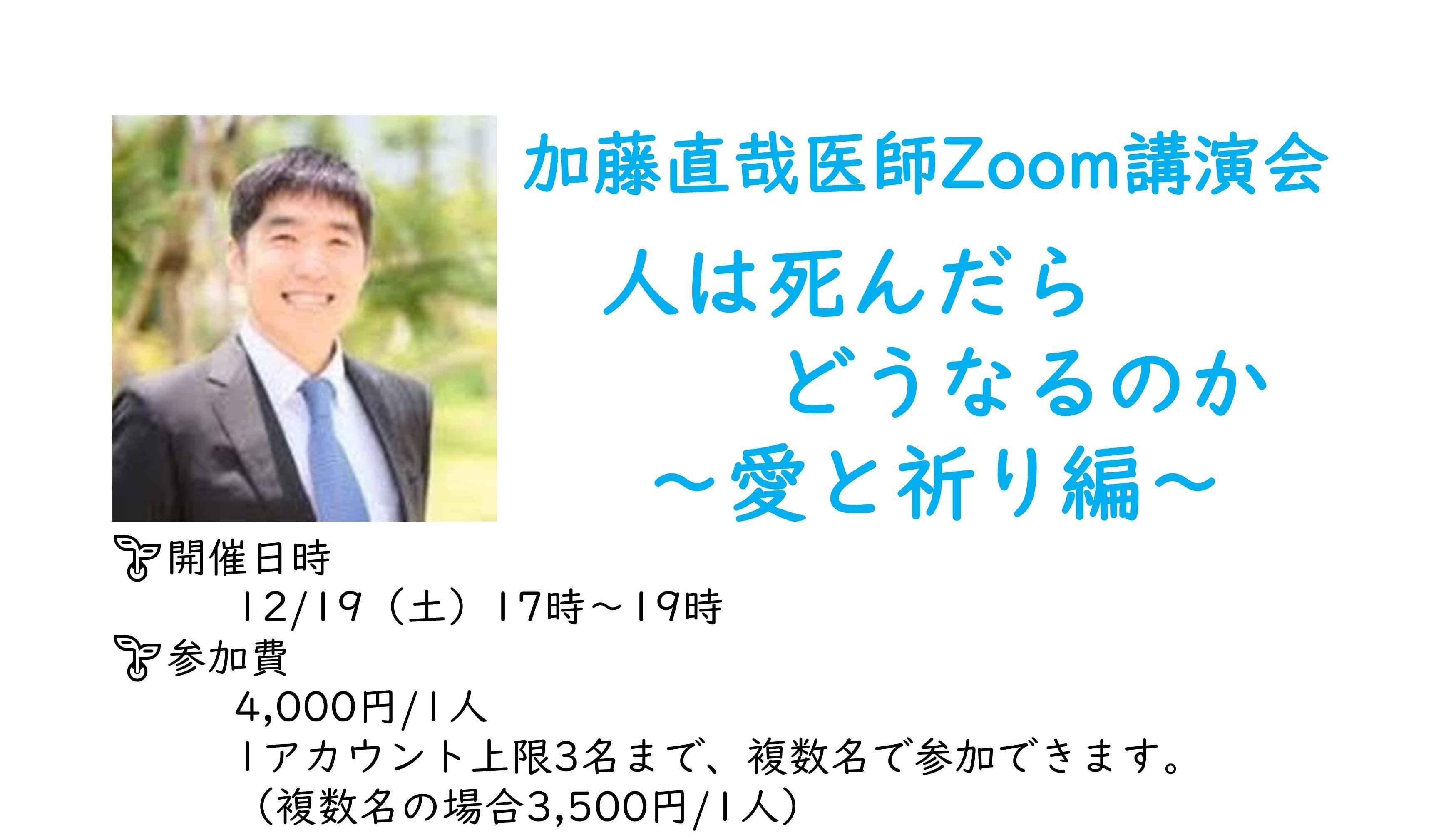 2名参加用加藤直哉医師Zoom講演会「人は死んだらどうなるか」